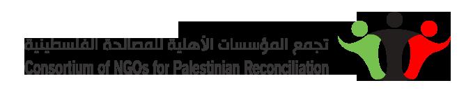 تجمع المؤسسات الأهلية للمصالحة الفلسطينية